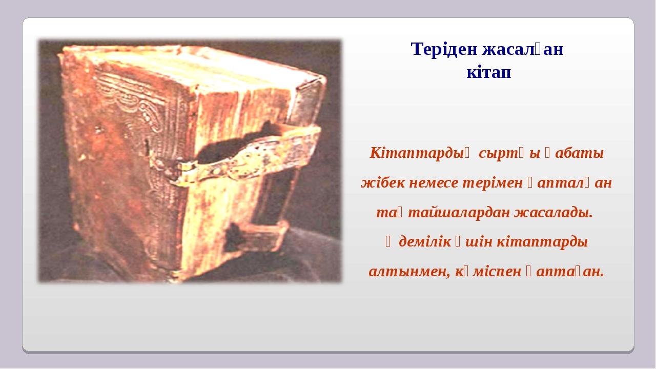 Теріден жасалған кітап Кітаптардың сыртқы қабаты жібек немесе терімен қапталң...