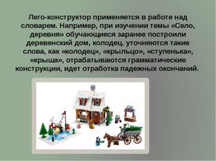 Лего-конструктор применяется в работе над словарем. Например, при изучении те