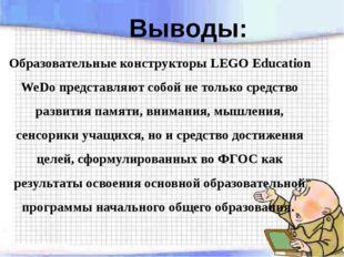 Выводы: Образовательные конструкторы LEGO Education WeDo представляют собой н