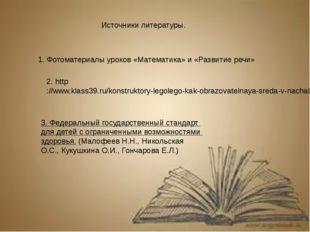 Источники литературы. 1. Фотоматериалы уроков «Математика» и «Развитие речи»