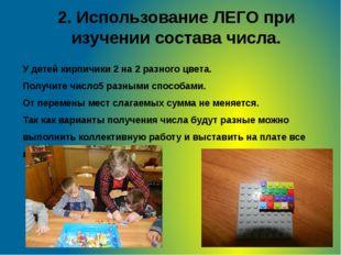 2. Использование ЛЕГО при изучении состава числа. У детей кирпичики 2 на 2 ра