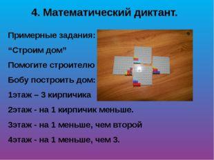 """4. Математический диктант. Примерные задания: """"Строим дом"""" Помогите строителю"""