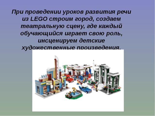 При проведении уроков развития речи из LEGO строим город, создаем театральную...