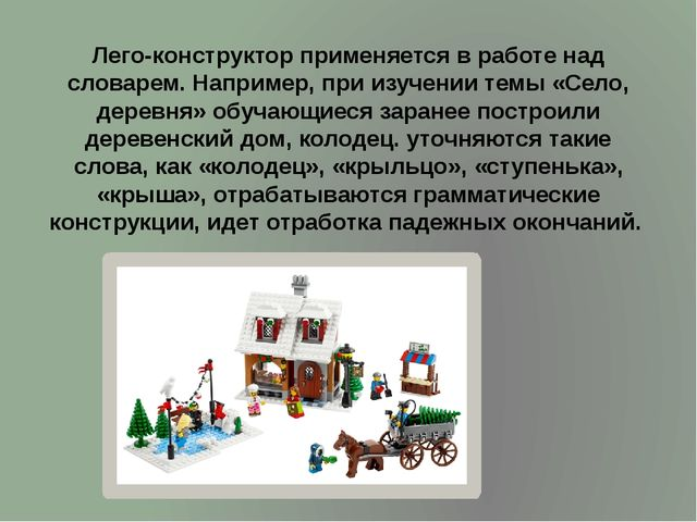 Лего-конструктор применяется в работе над словарем. Например, при изучении те...