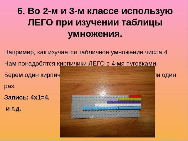 6. Во 2-м и 3-м классе использую ЛЕГО при изучении таблицы умножения. Наприме...