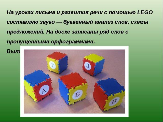 На уроках письма и развития речис помощью LEGO составляю звуко — буквенный а...