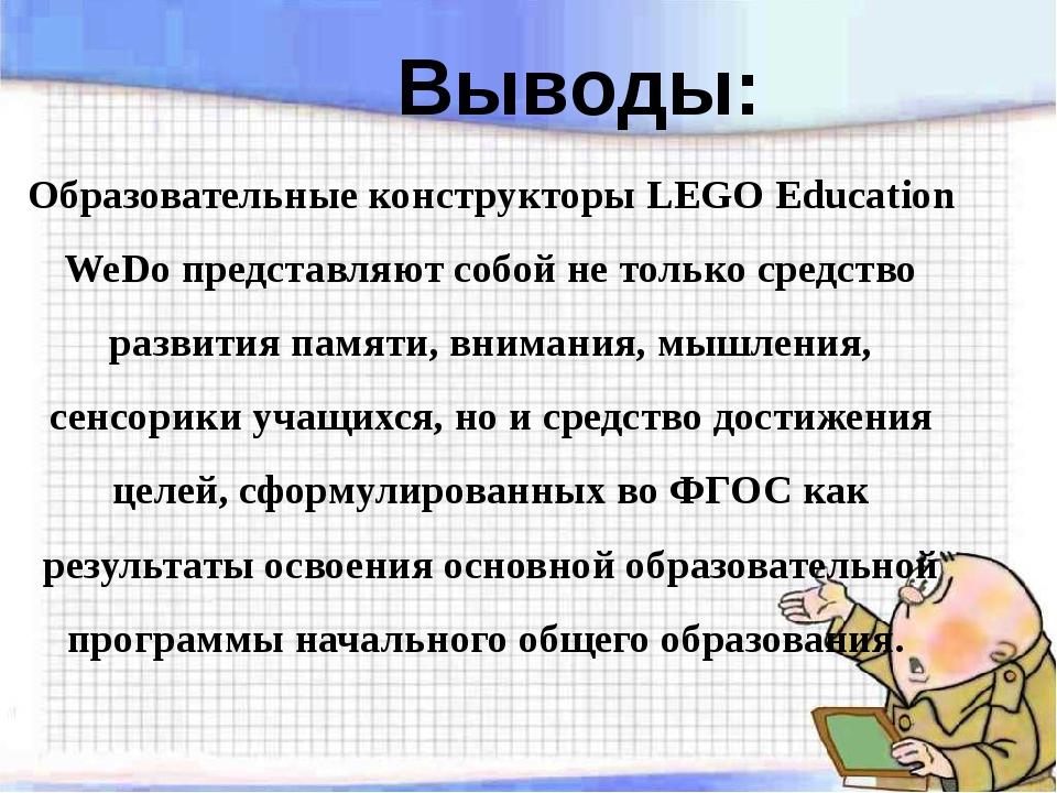 Выводы: Образовательные конструкторы LEGO Education WeDo представляют собой н...
