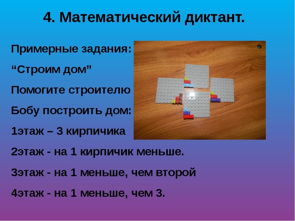 """4. Математический диктант. Примерные задания: """"Строим дом"""" Помогите строителю..."""