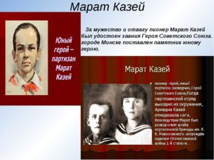 Марат Казей За мужество и отвагу пионер Марат Казей был удостоен звания Ге