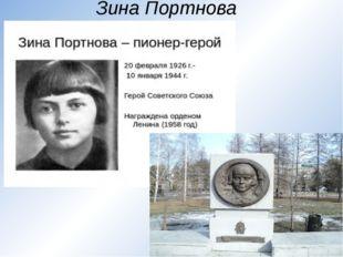 Зина Портнова ...