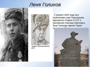 Леня Голиков 2 апреля 1944 года был опубликован указ Президиума Верховного