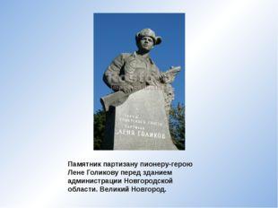 Памятник партизану пионеру-герою Лене Голикову перед зданием администрации Но