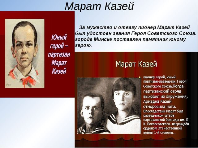 Марат Казей За мужество и отвагу пионер Марат Казей был удостоен звания Ге...