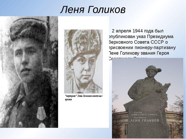 Леня Голиков 2 апреля 1944 года был опубликован указ Президиума Верховного...