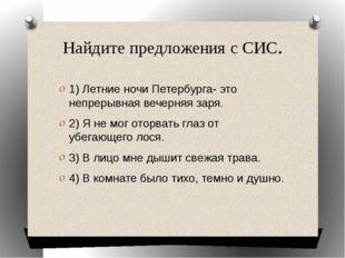 Найдите предложения с СИС. 1) Летние ночи Петербурга- это непрерывная вечерня