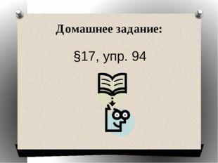 Домашнее задание: §17, упр. 94