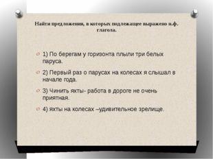 Найти предложения, в которых подлежащее выражено н.ф. глагола. 1) По берегам