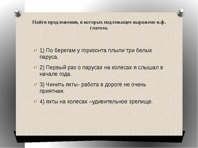 Найти предложения, в которых подлежащее выражено н.ф. глагола. 1) По берегам...