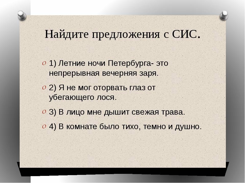 Найдите предложения с СИС. 1) Летние ночи Петербурга- это непрерывная вечерня...