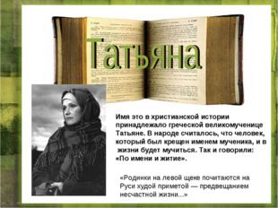«Родинки на левой щеке почитаются на Руси худой приметой — предвещанием несча