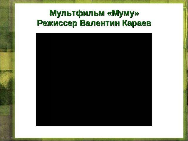 Мультфильм «Муму» Режиссер Валентин Караев