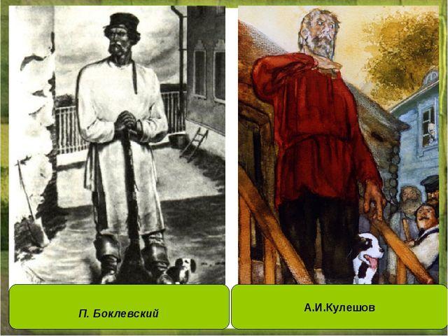 П. Боклевский А.И.Кулешов