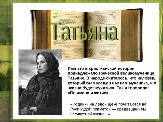 «Родинки на левой щеке почитаются на Руси худой приметой — предвещанием несча...