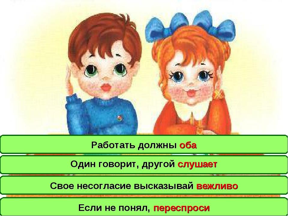 Работать должны оба Один говорит, другой слушает Свое несогласие высказывай в...