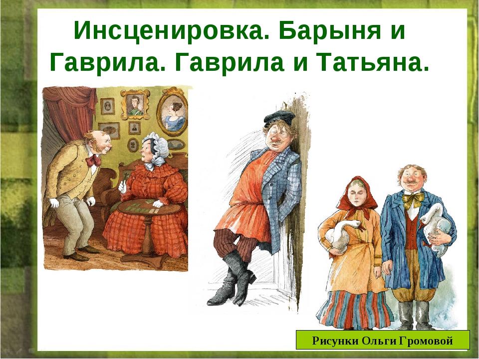 Инсценировка. Барыня и Гаврила. Гаврила и Татьяна. Рисунки Ольги Громовой