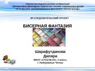 Научно-исследовательская конференция «Декоративно-прикладное творчество глаз