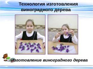 Технология изготовления виноградного дерева Изготовление виноградного дерева