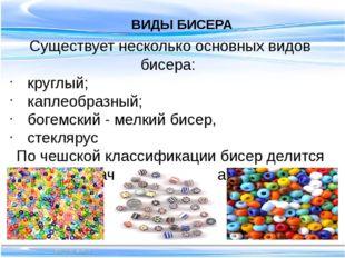 ВИДЫ БИСЕРА Существует несколько основных видов бисера: круглый; каплеобразн