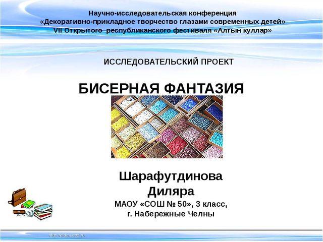 Научно-исследовательская конференция «Декоративно-прикладное творчество глаз...