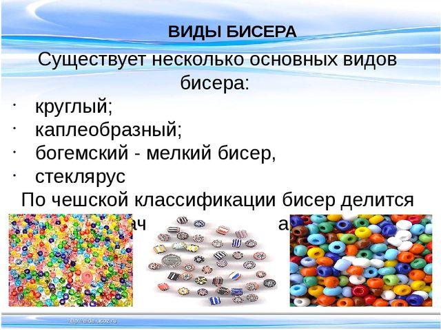 ВИДЫ БИСЕРА Существует несколько основных видов бисера: круглый; каплеобразн...