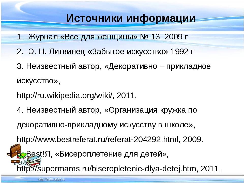 Источники информации 1. Журнал «Все для женщины» № 13 2009 г. 2. Э. Н. Литви...