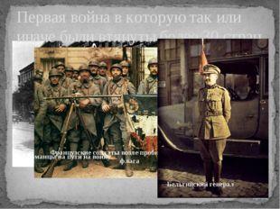 Первая война в которую так или иначе были втянуты более 30 стран мира. Герман