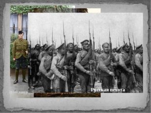 Шотландские военные стрелки Русская пехота