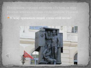 Послушаем отрывок из песни «Встань за веру русская земля», которая стала гимн
