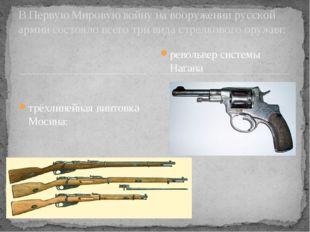 трёхлинейная винтовка Мосина: В Первую Мировую войну на вооружении русской ар