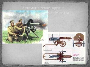 Автоматическое оружие – станковый пулемёт Максим