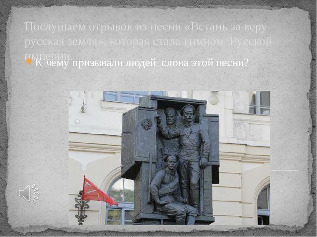 Послушаем отрывок из песни «Встань за веру русская земля», которая стала гимн...