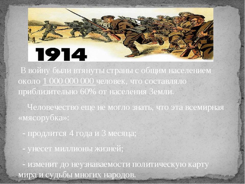 В войну были втянуты страны с общим населением около 1 000 000 000 человек,...