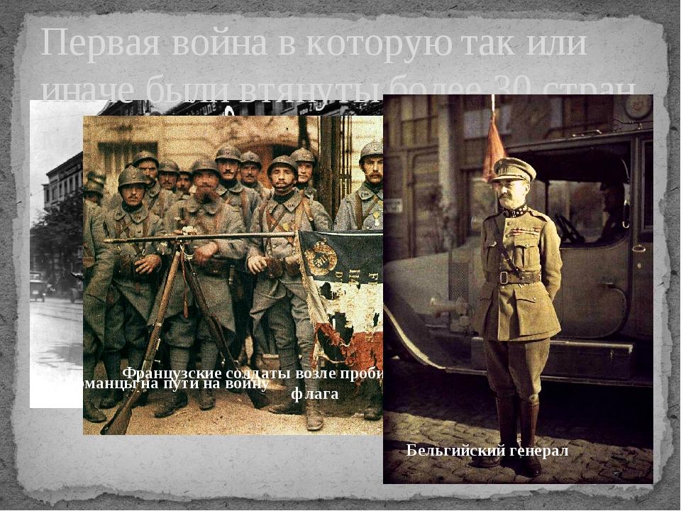 Первая война в которую так или иначе были втянуты более 30 стран мира. Герман...
