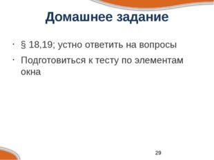 Домашнее задание § 18,19; устно ответить на вопросы Подготовиться к тесту по