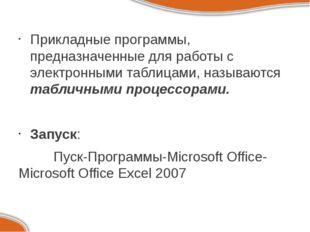 Прикладные программы, предназначенные для работы с электронными таблицами, н