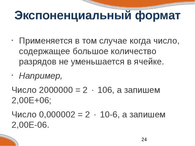 Экспоненциальный формат Применяется в том случае когда число, содержащее бол...