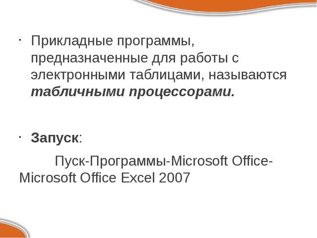 Прикладные программы, предназначенные для работы с электронными таблицами, н...