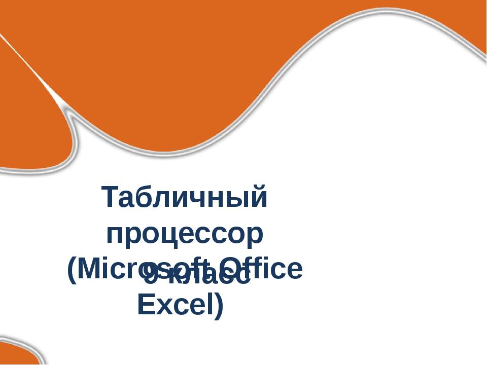 Табличный процессор (Microsoft Office Excel) 9 класс