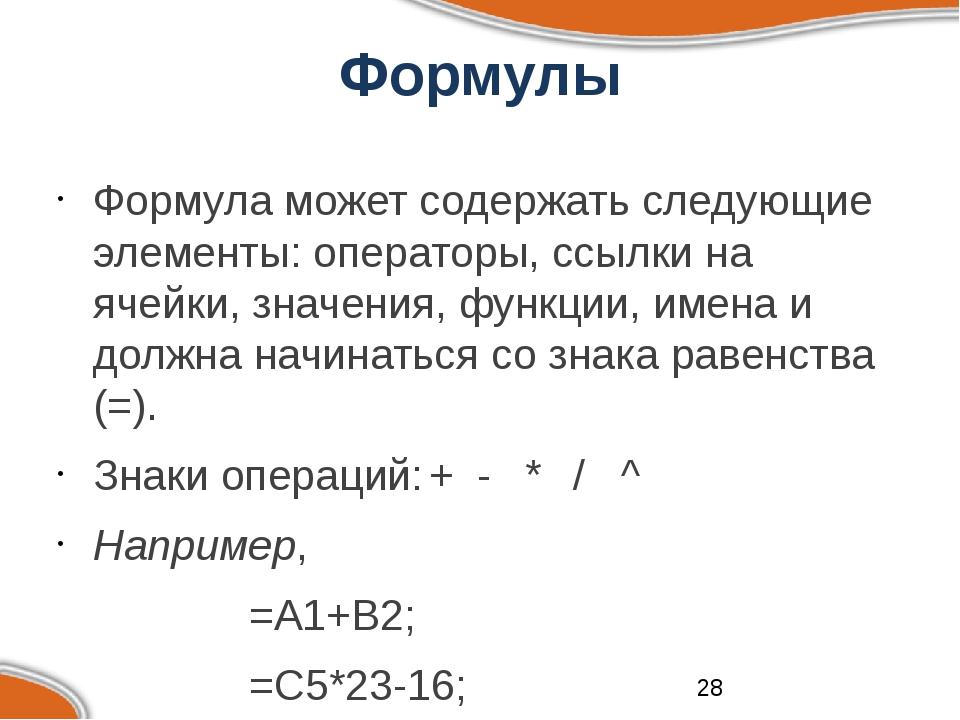 Формулы Формула может содержать следующие элементы: операторы, ссылки на яче...