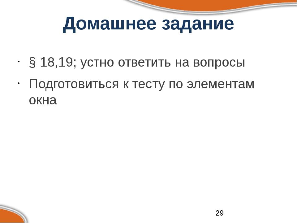 Домашнее задание § 18,19; устно ответить на вопросы Подготовиться к тесту по...